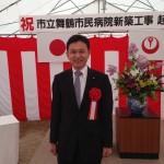 4月30日 舞鶴市民病院 起工式